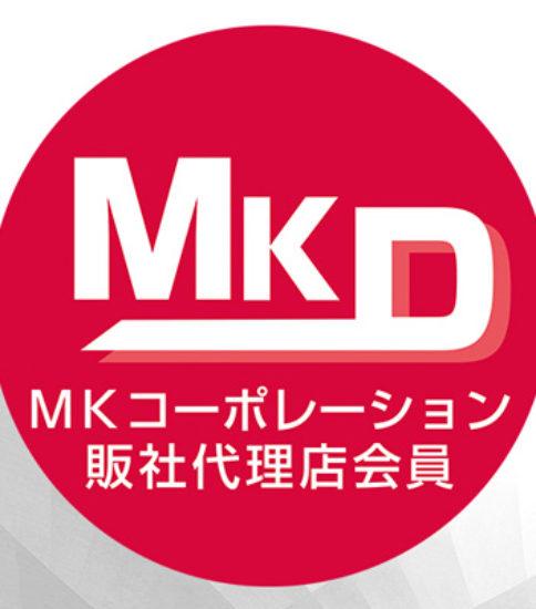 MKD会員番号をお持ちの方